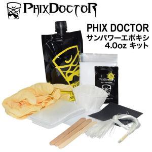 PHIX DOCTOR サンパワーエポキシ 4.0oz サーフボードリペア剤 エポキシ 紫外線硬化 サーフィン サーフボード|x-sports
