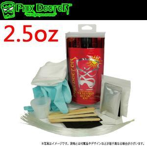 PHIX DOCTOR サンパワーポリエスター 2.5oz サーフボードリペア剤 ポリエステル 紫外線硬化 サーフィン サーフボード|x-sports