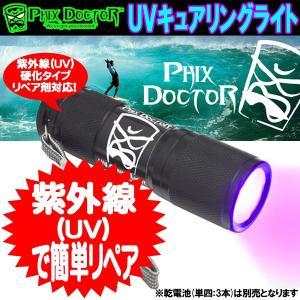 PHIX DOCTOR UVキュアリングライト サーフボードリペア 紫外線ライト 紫外線硬化 サーフィン サーフボード|x-sports