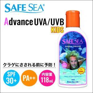 SPF30++ ADVANCE UVA / UVB KIDS PA++ クラゲ避け クラゲ対策 日焼け止め 海水浴 キッズ レジャー SafeSea セーフシー|x-sports