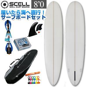 サーフボード セミロングボード セット 8'0  ビギナー6点セット サーフィン 初心者 セミロングボード SCELL x-sports