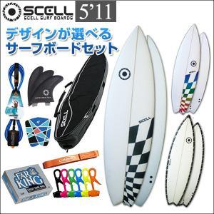 サーフボード セット 5'11 ショート ビギナー7点セット 選べるボード サーフィン 初心者 ショートボード|x-sports