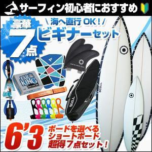 サーフボード セット 6'3 ショート ビギナー7点セット 選べるボード サーフィン 初心者 ショートボード|x-sports