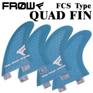 サーフボード フィン FCS/エフシーエス対応 ターコイズ クアッドフィン サーフィン FROW|x-sports