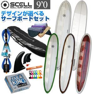 サーフボード セット 9'0 ロング ビギナー7点セット 第4弾 初心者 ロングボード|x-sports