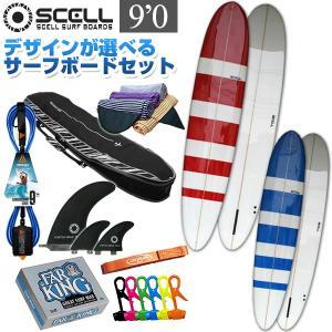サーフボード ロングボード セット 9'0 ビギナー7点セット 選べるボード 第2弾 初心者 ロングボード|x-sports