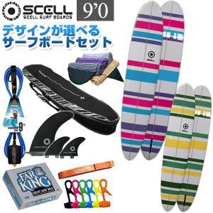 サーフボード ロングボード セット 9'0 ビギナー7点セット 第4弾 初心者 ロングボード|x-sports