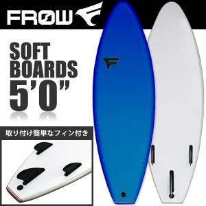 サーフボード ソフトボード 5'0 ショート ブルー フィン付属 サーフィン 初心者 子供 親子 FROW|x-sports