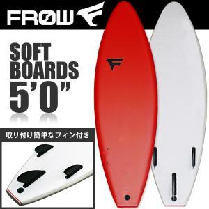 サーフボード ソフトボード 5'0 ショート レッド フィン付属 サーフィン 初心者 子供 親子 FROW|x-sports