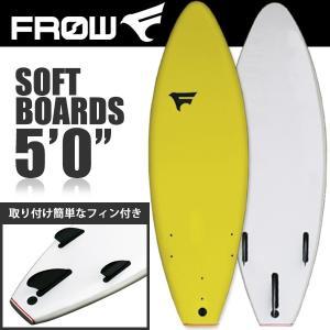 サーフボード ソフトボード 5'0 ショート イエロー フィン付属 サーフィン 初心者 子供 親子 FROW|x-sports