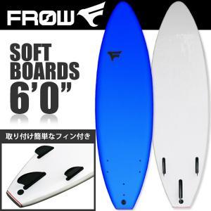 サーフボード ソフトボード 6'0 ショート ブルー フィン付属 サーフィン 初心者 子供 親子 FROW|x-sports
