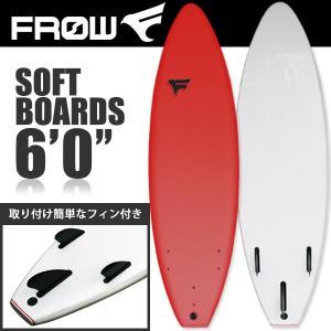サーフボード ソフトボード 6'0 ショート レッド フィン付属 サーフィン 初心者 子供 親子 FROW|x-sports