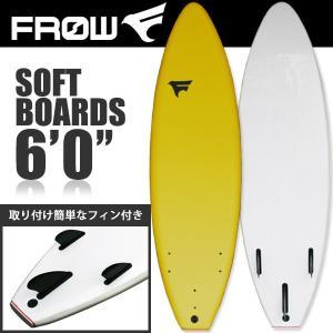 サーフボード ソフトボード 6'0 ショート イエロー フィン付属 サーフィン 初心者 子供 親子 FROW|x-sports