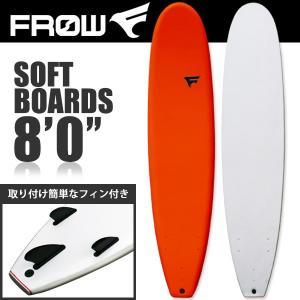 サーフボード ソフトボード 8'0 ファンボード レッド フィン付属 サーフィン 初心者 子供 親子 FROW|x-sports