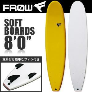 サーフボード ソフトボード 8'0 ファンボード イエロー フィン付属 サーフィン 初心者 子供 親子 FROW|x-sports