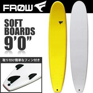 サーフボード ソフトボード 9'0 ロング イエロー フィン付属 サーフィン 初心者 子供 親子 FROW|x-sports