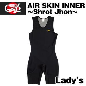 SURF GRIP ショートジョン レディース AIR SKIN INNER ウェットスーツ インナー ダイビング 防寒 保温 x-sports