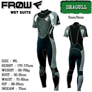 ウェットスーツ 3mm/2mm メンズ シーガル ウエットスーツ サーフィン ダイビング ML FROW|x-sports
