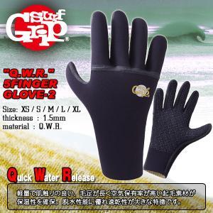 SURF GRIP 5フィンガーグローブ 1.5mm 手袋 サーフグローブ Q.W.R. サーフィン 防寒|x-sports