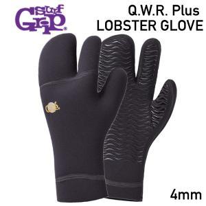SURF GRIP ロブスターグローブ 4mm 手袋 サーフグローブ Q.W.R. サーフィン 防寒 x-sports