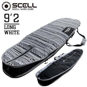 サーフボードケース ハードケース 9'2 ロングボード SCELL サーフィン 9.2ft 日焼け ...