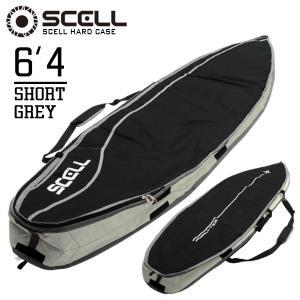 サーフボード ケース ハードケース 6'4 グレー ショートボード サーフィン SCELL