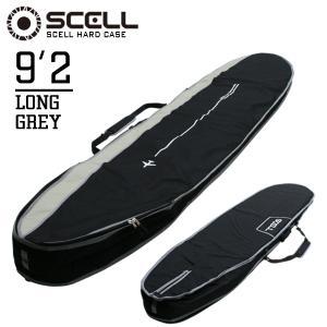 サーフボード ケース ハードケース 9'2 グレー ロングボード トラベルケース サーフィン SCELL|x-sports