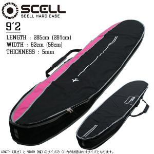 サーフボード ケース ハードケース 9'2 ピンク ロングボード トラベルケース サーフィン SCELL|x-sports