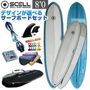 サーフボード セット 8'0 セミロング ビギナー8点セット 選べるボード サーフィン 初心者 セミロングボード|x-sports