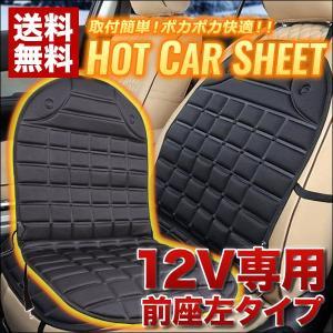 ホットカーシート 12V 前席左用 シートヒーター 防寒 カーシート 取付簡単 シートヒーター シガーソケット ブラック リエステル|x-sports