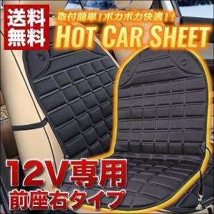 ホットカーシート 12V 前席右用 シートヒーター 防寒 カーシート 取付簡単 シートヒーター シガーソケット ブラック リエステル|x-sports