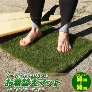 人工芝 お着替えサーフマット 50cm×50cm サーフシート ボードマット リアル人工芝  敷物 レジャー|x-sports
