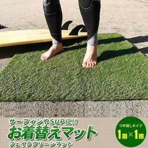 人工芝 お着替えサーフマット 1m×1m サーフシート ボードマット リアル人工芝  敷物 レジャー|x-sports