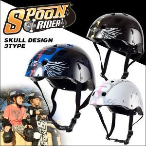 SPOON RIDER スケートボード ヘルメット キッズ 子供 自転車 スカル スプーンライダー|x-sports