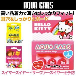 耳せん 耳栓 水泳 プール ケース付き ソフト AQUA EARS ハローキティ ドラ ドーラ スポンジボブ 3ペア サーフィン 遮音 騒音 防音 睡眠|x-sports