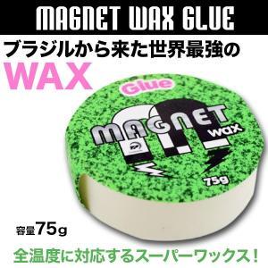 MAGNET WAX GLUE マグネットワックス サーフィン サーフボード ワックス オールシーズン 全水温度対応 サーフィングッズ|x-sports