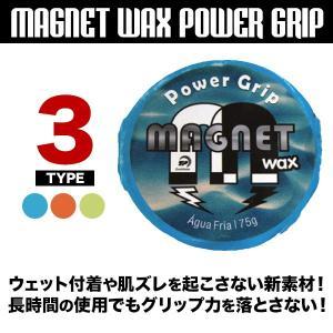 MAGNET WAX POWER GRIP マグネットワックス サーフィン サーフボード ワックス サーフィングッズ|x-sports