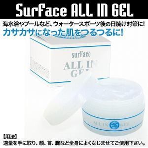 SurFace ALL IN GEL 180g 日焼け対策 ヒアルロン酸 コラーゲン 化粧水 美容液 保湿液 サーフィン 海水浴 マリンスポーツ アウトドア 乾燥肌に|x-sports