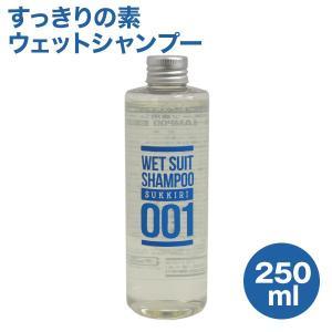 ウェットシャンプー すっきりの素 250ml ウェットスーツ 洗剤 ケア用品 サーフィン ウェットスーツシャンプー 無香料|x-sports