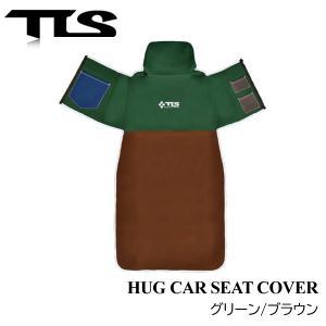 TOOLS 防水シートカバー HUG グリーン/ブラウン フロントシート用 ポケット付 ウェット素材 ウェットスーツ 水着 TLS ツールス サーフィン 海水浴|x-sports