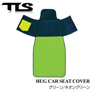 TOOLS 防水シートカバー HUG グリーン/ネオングリーン フロントシート用 ポケット付 ウェット素材 ウェットスーツ 水着 TLS ツールス サーフィン 海水浴|x-sports