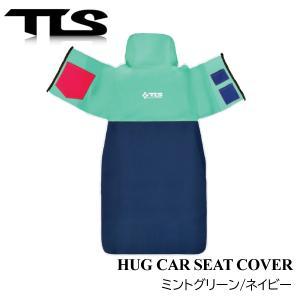 TOOLS 防水シートカバー HUG ミントグリーン/ネイビー フロントシート用 ポケット付 ウェット素材 ウェットスーツ 水着 TLS ツールス サーフィン 海水浴|x-sports