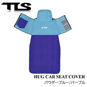 TOOLS 防水シートカバー HUG パウダーブルー/パープル フロントシート用 ポケット付 ウェット素材 ウェットスーツ 水着 TLS ツールス サーフィン 海水浴|x-sports