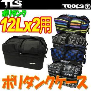 TOOLS ポリタンクカバー 12リットル×2個用カバー 保温 保冷 ポリタンク ケース LOVEL POLYTANK COVER TLS ツールス|x-sports