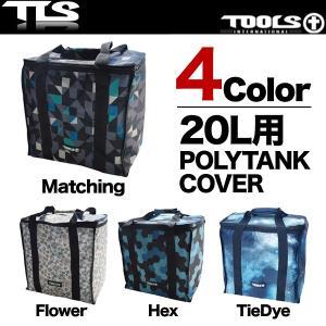 TOOLS 20L用 ポリタンクカバー 20L1個用 20リットル ケース 保温 保冷 サーフィン レジャー アウトドア ツールス TLS|x-sports