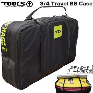 ツールス TOOLS ボディボードケース トラベルハードケース バッグ 3本〜4本収納 3/4 Travel BB Case【希望小売価格の20%OFF】|x-sports