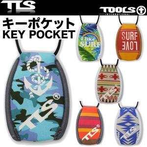 キーポケット KEY POCKET ツールス TOOLS キーケース 鍵入れ ツールス サーフィン マリンスポーツ アウトドア カー用品 車|x-sports