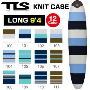 TOOLS ニットケース ソフトケース ロングボード9'4用 セミロング ボードケース PEパッド付 サーフィン サーフボード ツールス LONG9'4 KNIT CASE|x-sports