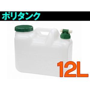TOOLS ポリタンク 水缶 12L 水 ウォータータンク コック付 TLS ツールス サーフィン キャンプ アウトドア|x-sports