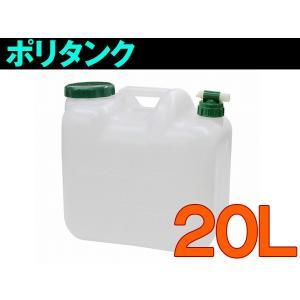 TOOLS ポリタンク 水缶 20L 水 ウォータータンク ...